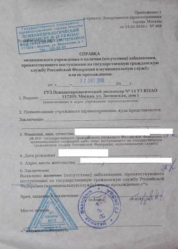 Где получить справку для бассейна в Красногорске бесплатно